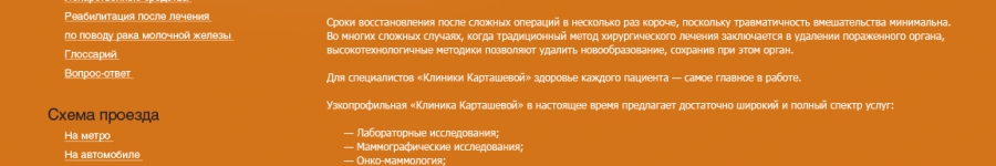 Клиника Карташевой