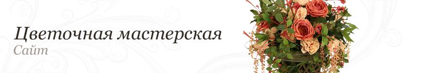 Сайт для цветочной мастерской