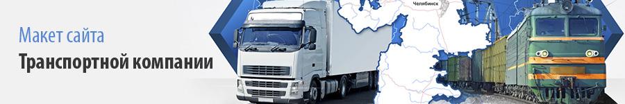 Макет сайта транспортной компании