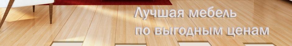 Сайт магазина мебели
