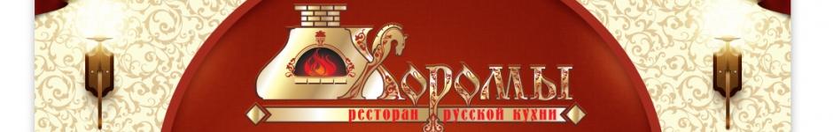 Сайт ресторана русской кухни «Хоромы»