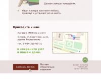 сайт мебельной конторы версия 2