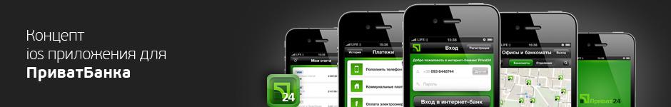 Концепт iOS приложения для ПриватБанка