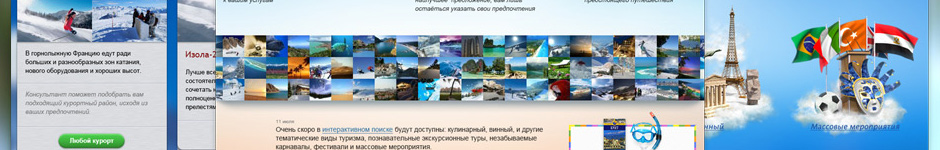 Сайт европейского туроператора ТУИ