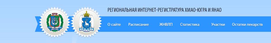 Региональная интернет регистратура