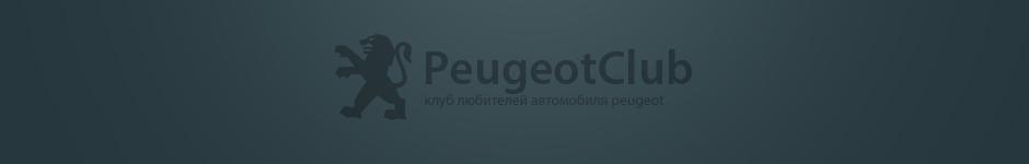 Peugeot Club - клуб любителей автомобиля peugeot