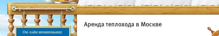 Рестоход.ру