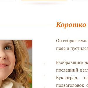 Сайт-витрина с детской одежкой
