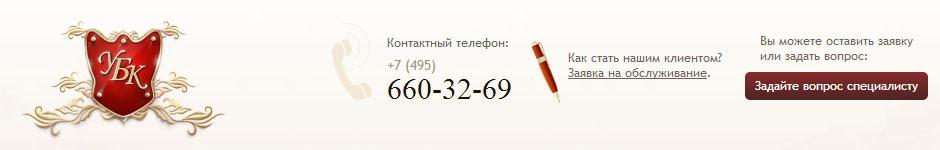 Прошу оценить дизайн сайта УправБух.ру
