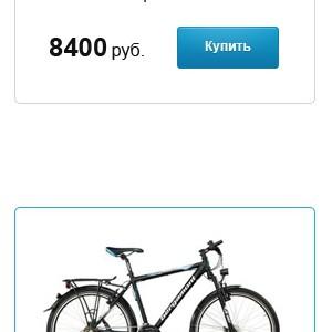 Интернет магазин велотоваров