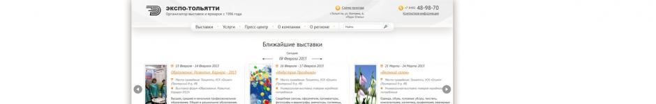Сайт для организатора выставок «ЭКСПО-Тольятти»