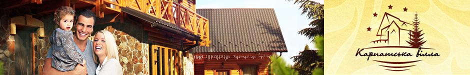 Часть дизайна сайта Карпатская вилла