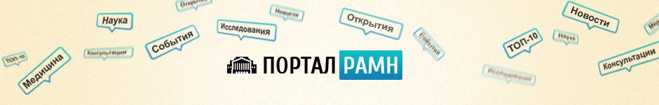 Портал РАМН