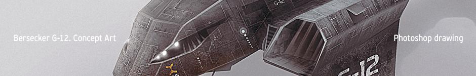 Bersecker G-12 Концепт Арт. Набросок