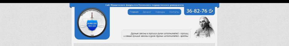 Сайт для факультета