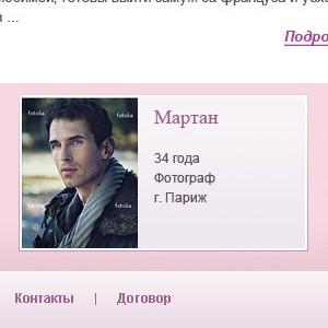 Дизайн сайта брачного агентства.