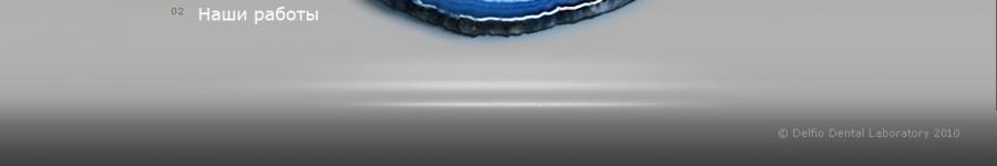 Промо сайт Зуботехнической лаборатории