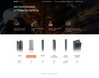 Металл