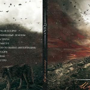 Оформление обложки альбома