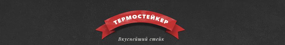 Термостейкер