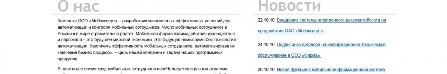 Сайт разработчика ПО