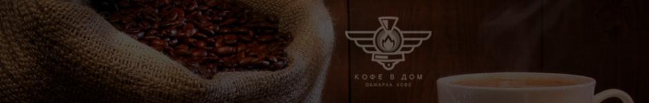 Логотип с ароматом кофе