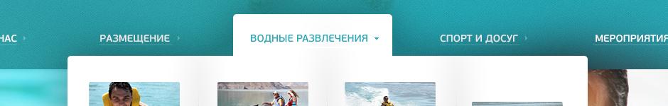 Сайт для курортного поселка