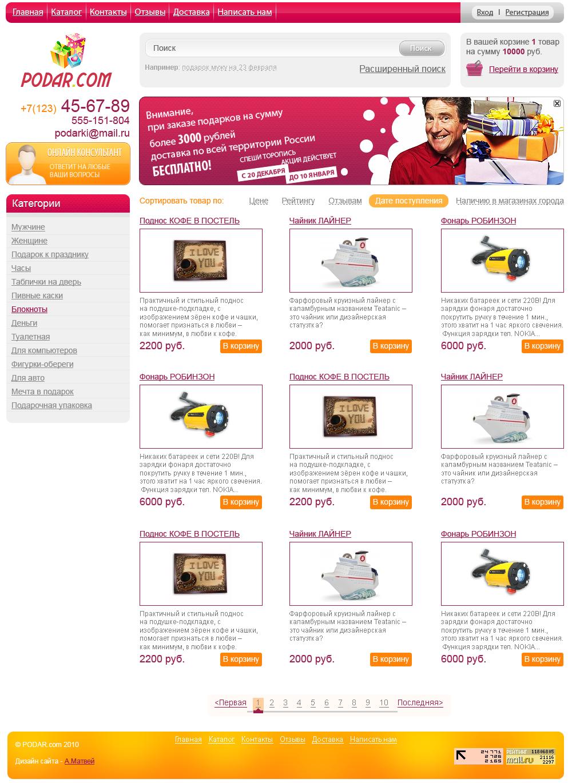 podarcom - интернет магазин подарков