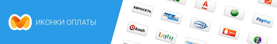 Иконки систем оплат + эксперимент продажи товара по свободной стоимости на российском рынке