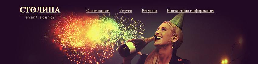 Stolica - event agency