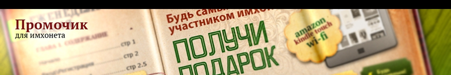 Промо акция для имхонет.ру