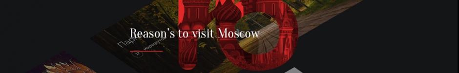 Москва 365