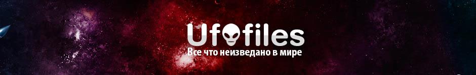Ufofiles