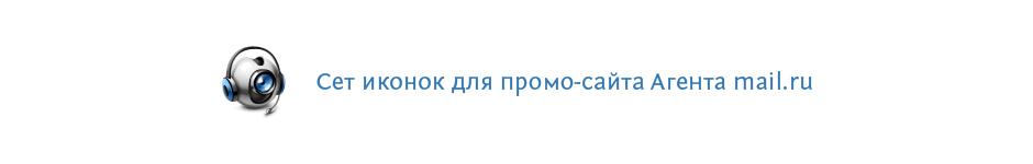 Иконки для промо-сайта Агента mail.ru