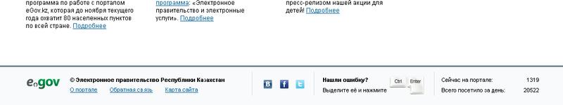 Дизайн нового сайта для Электронного правительства Казахстана