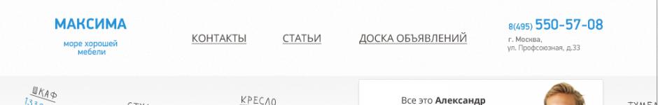 Сайт мебельной фирмы