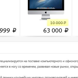 Интернет магазин UPD