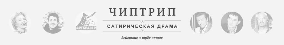 ЧИПТРИП