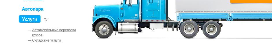 Главная сайта транспортной компании