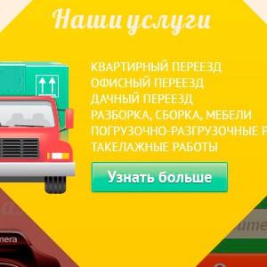 Сайт для грузчиков