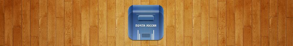 Почтовая иконка iOS