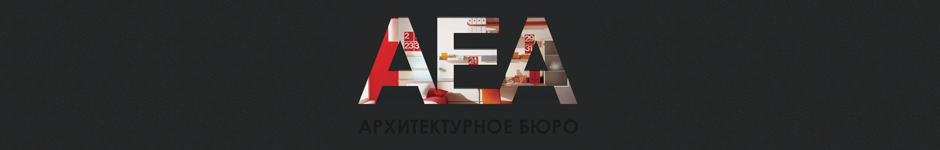 AEA - Архитектурное бюро
