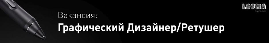 Ищем дизайнера/ретушера. Фултайм. Киев.