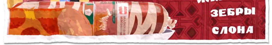 Очередная реклама колбасы