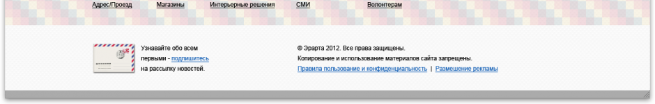 Эрарта - дизайн сайта