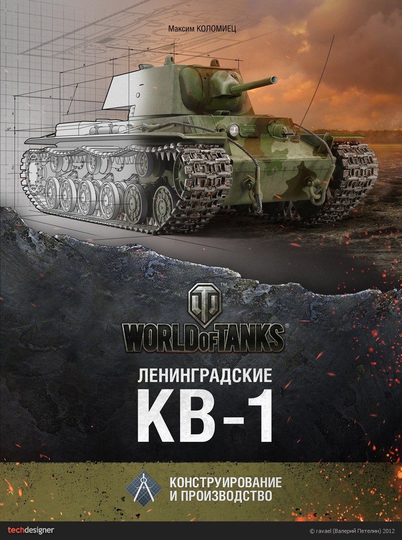 KV-1 для World of Tanks