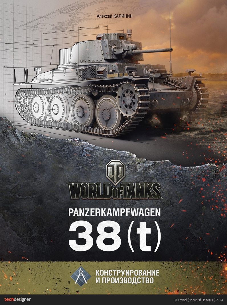 Pz38(t) для World of Tanks