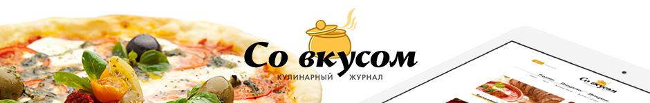 Кулинарный журнал «Со вкусом»