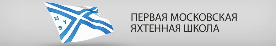 Редизайн сайта Московской яхтенной школы