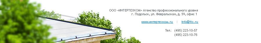 ИнтерТехКом